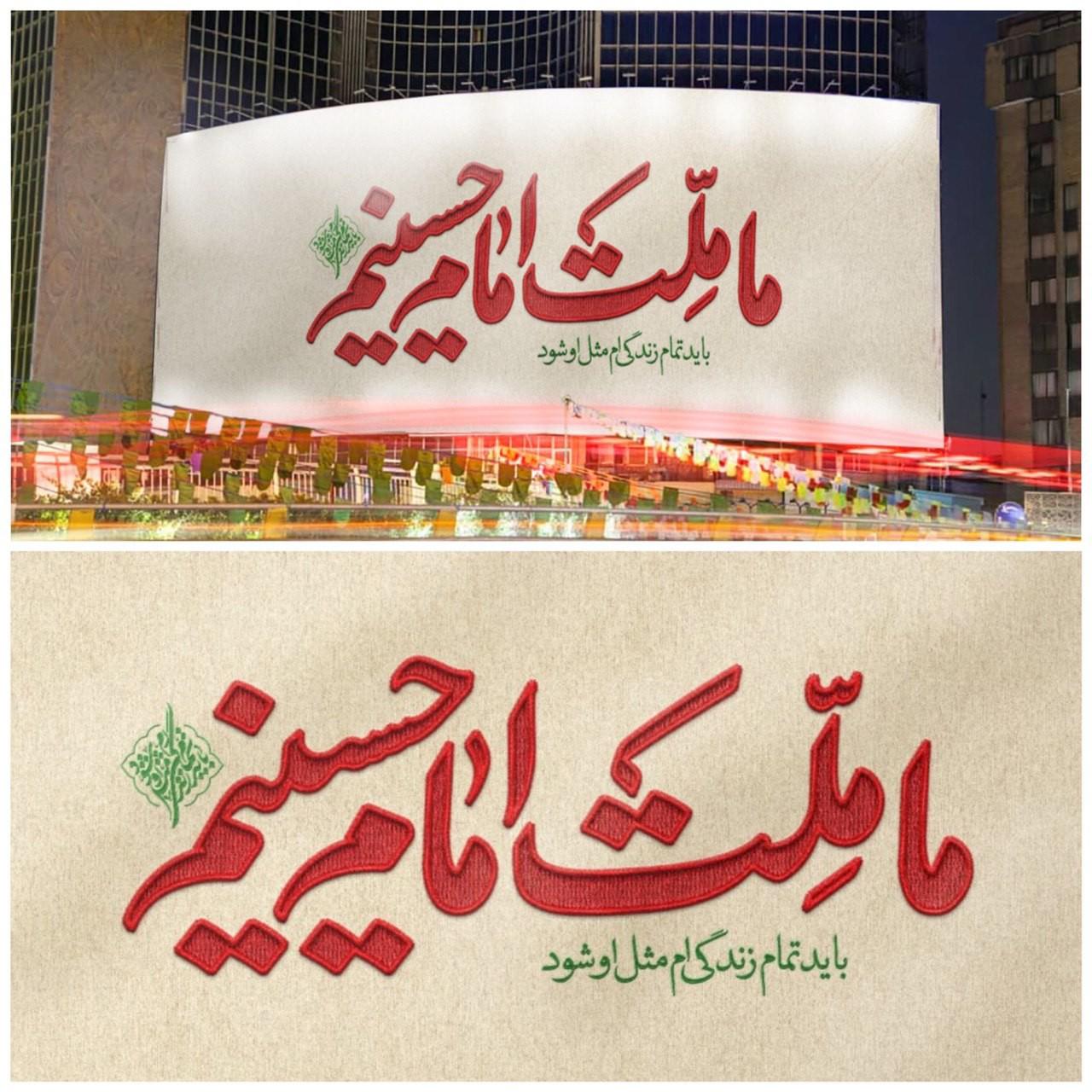 رونمایی از دیوارنگاره میدان ولیعصر به مناسبت ماه محرم