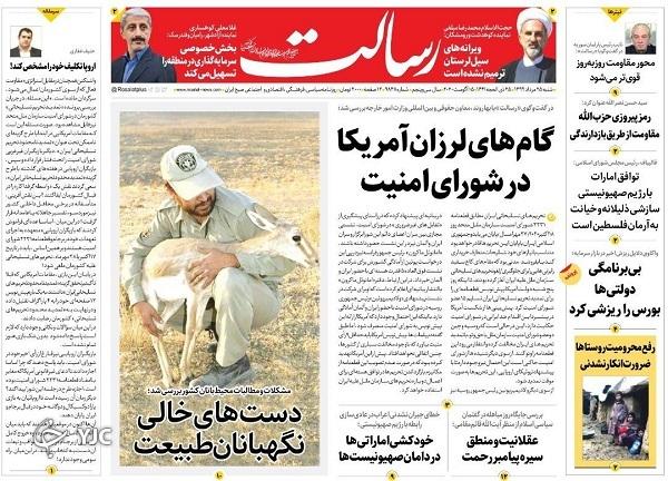 روزنامه های 25 مرداد 99