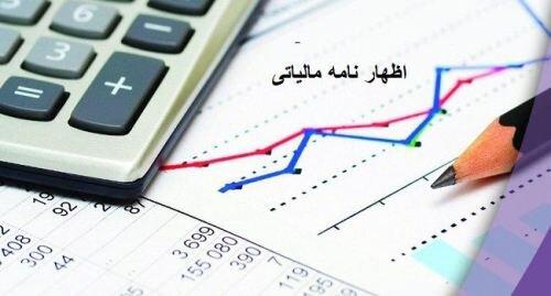 پایان مردادماه آخرین مهلت ارائه اظهارنامه مالیاتی صاحبان مشاغل