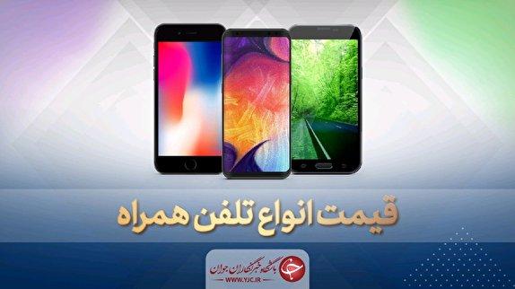 قیمت روز گوشی موبایل در 25 مرداد