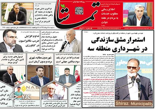 تصاویر صفحه نخست روزنامههای استان فارس ۲۵ مردادماه سال ۱۳۹۹