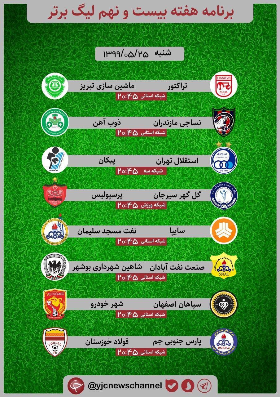 برنامه هفته بیستم لیگ برتر فوتبال ایران