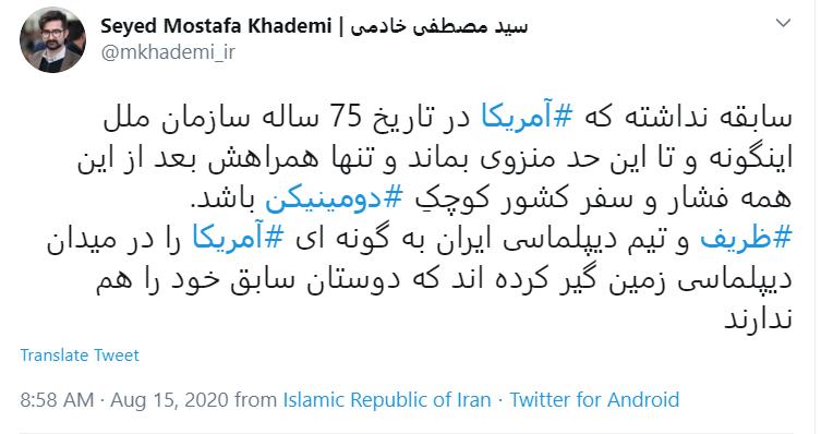واکنش طنز کاربران به تمدید تحریمهای تسلیحاتی ایران
