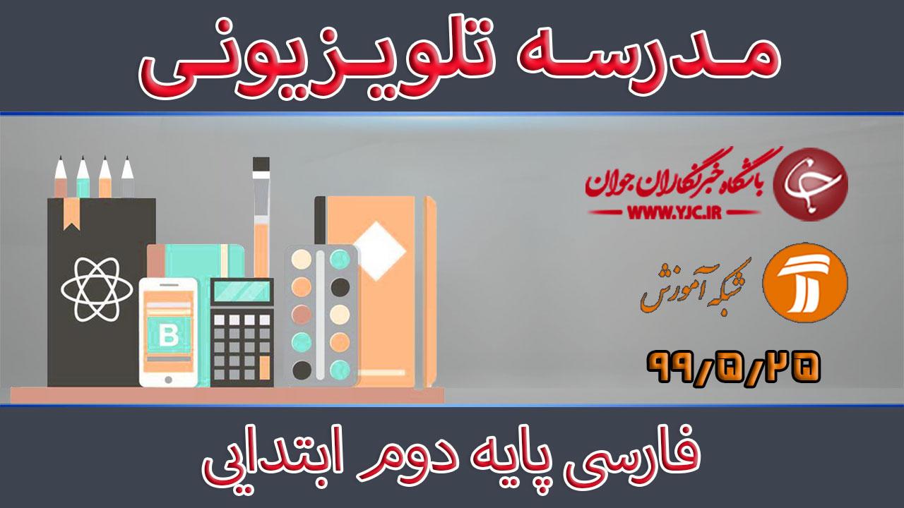 فارسی پایه دوم ابتدایی