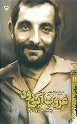 کتاب هایی که به تازگی در انتشارات سوره مهر منتشر شدند