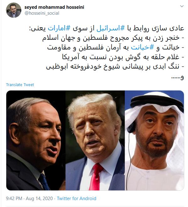 عادی سازی روابط با اسرائیل یعنی ننگ ابدی بر پیشانی شیوخ خودفروخته ابوظبی