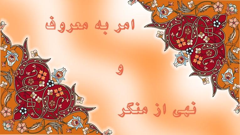 شورای امر به معروف و نهی از منکر در ادارات دولتی آذربایجان شرقی تشکیل می شود