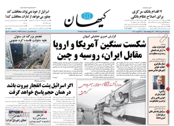 روزنامه های 26 مرداد 99