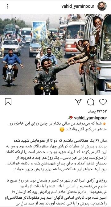 ماجرای ازدواح وحید یامین پور