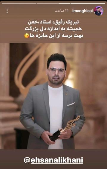 احسان علیخانی بهترین چهره تلویزیون