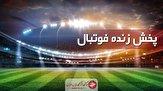 پخش زنده فوتبال اینتر – شاختار