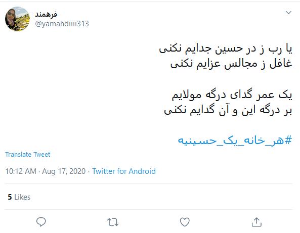 پویش #هر_خانه_یک_حسینیه