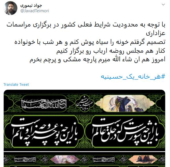 استقبال کاربران از پویش #هر_خانه_یک_حسینیه
