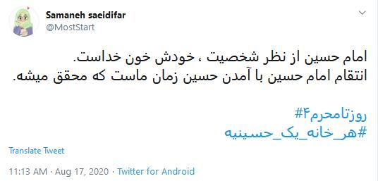 #هر_خانه_یک_حسینیه ؛ نمیگذاریم محرم امسال غریب بماند