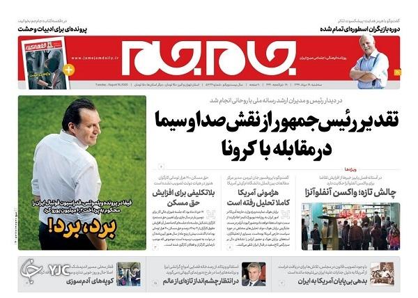 روزنامه های 28 مرداد 99
