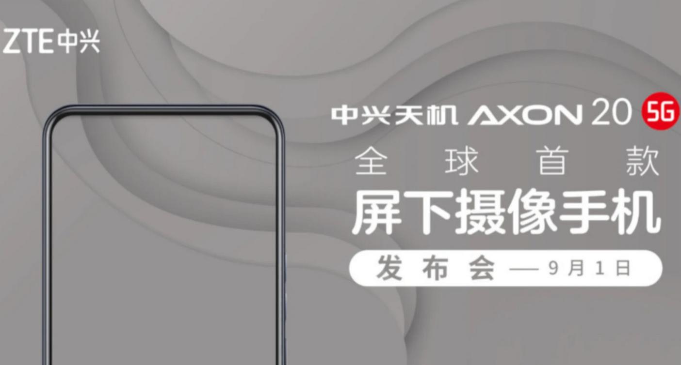 گوشی ZTE در 1 سپتامبر معرفی می شود