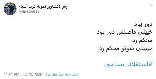 واکنش کاربران به بازی استقلال و نساجی مازندران