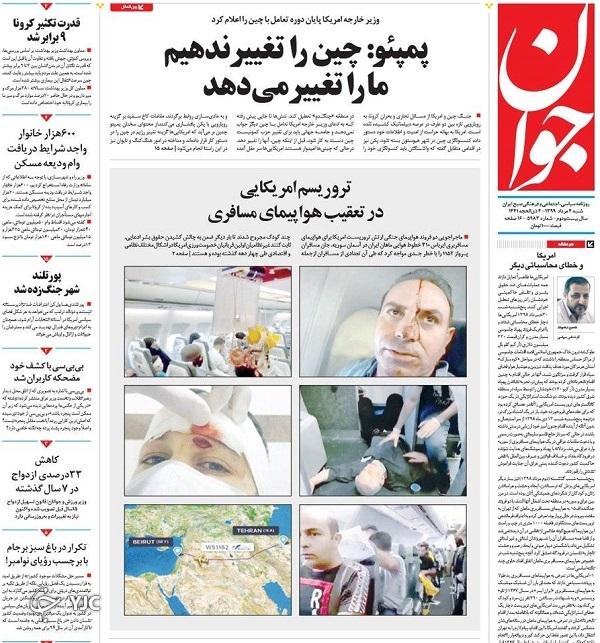 روزنامه های 4 مرداد 99