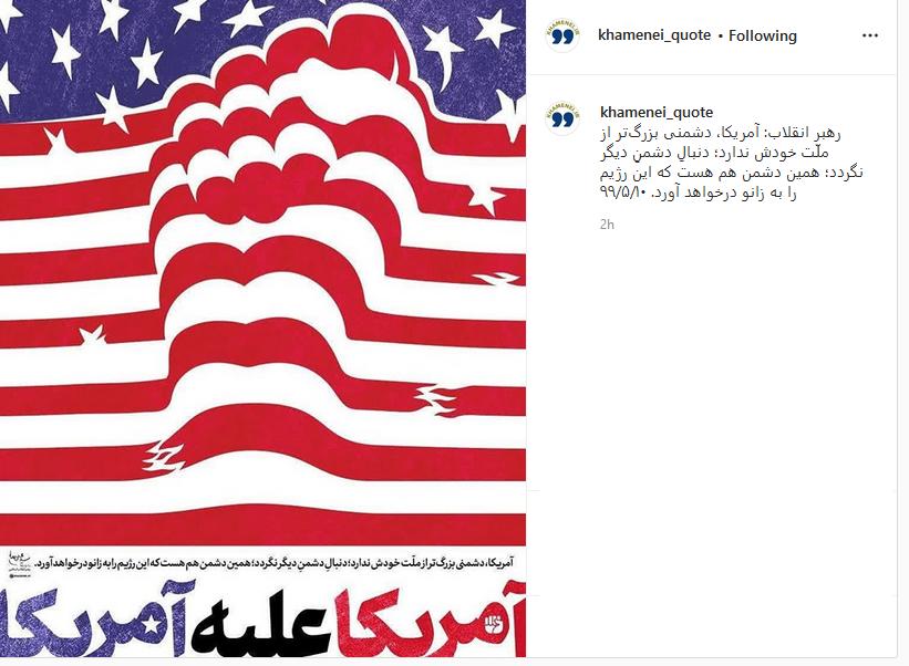 تصویرمنتشر شده از صفحه منتسب به رهبری