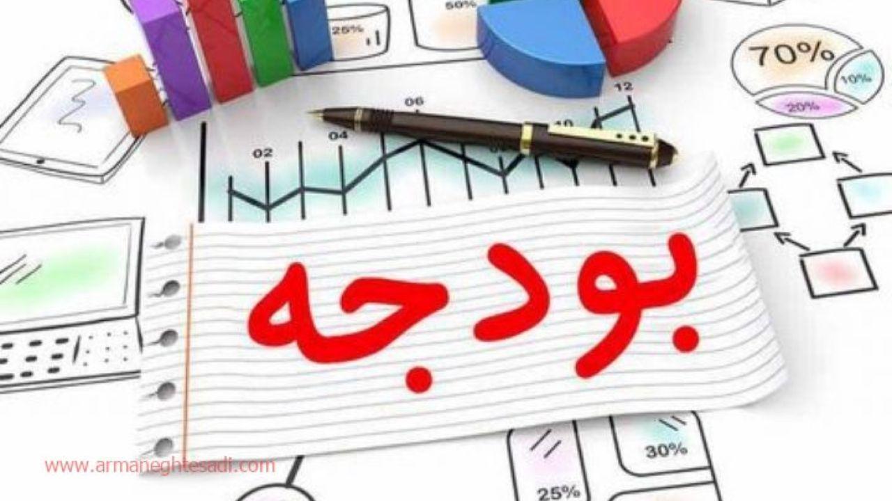 ایستگاه پایانی دولت نزدیک است،آیا سرانجام بودجه کشور اصلاح خواهد شد؟