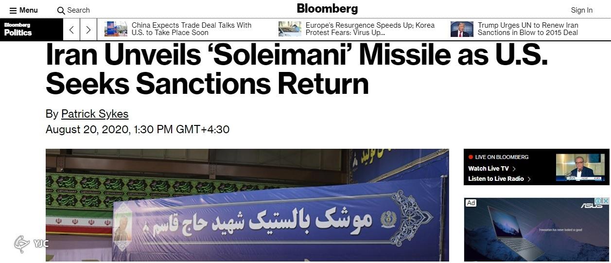 بازتاب دستاورد موشکی ایران در رسانههای منطقه و جهان