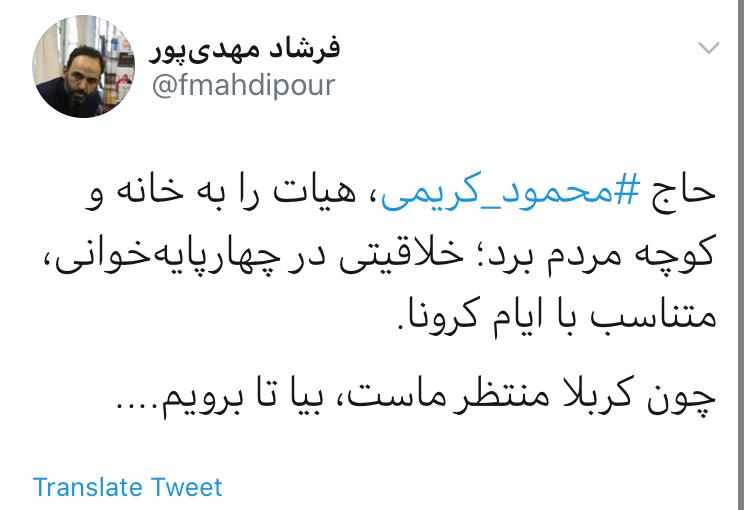 محمود کریمی ثابت کرد تکیهاش به تکیه سالار شهیدان است نه منبر و جایگاه
