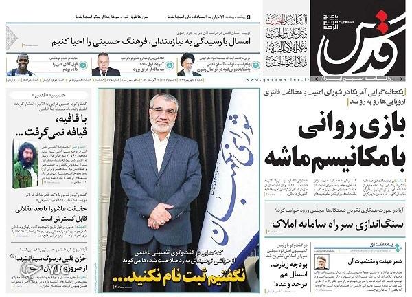 روزنامه های 1 شهریور 99
