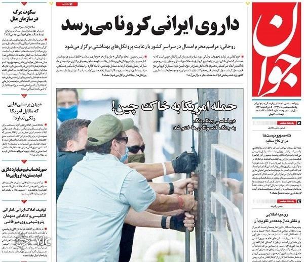 روزنامه های 5 مرداد 99