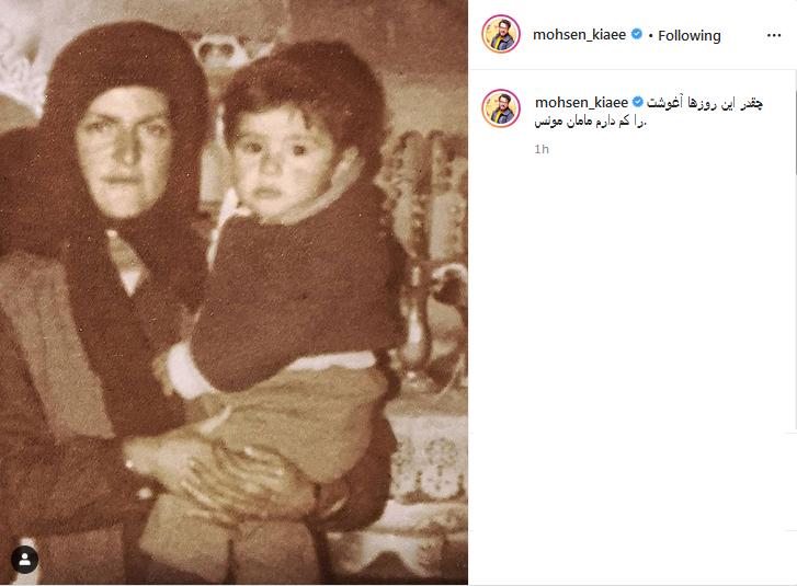 عکس دیده نشده از کودکی محسن کیایی در آغوش مادرش