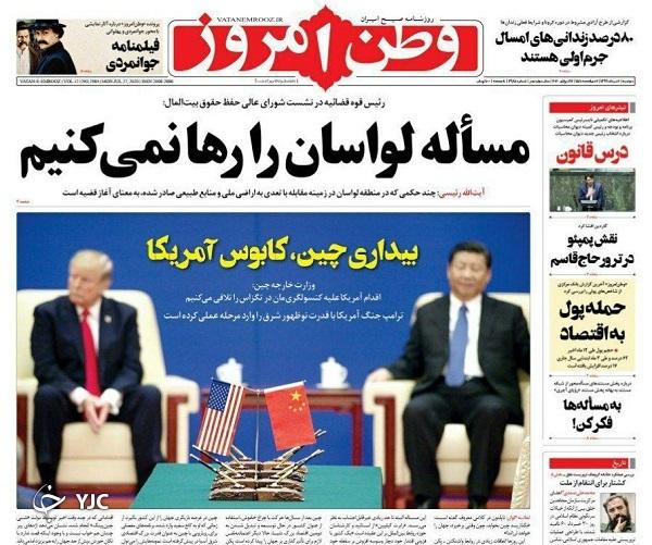 روزنامه های 6 مرداد 99