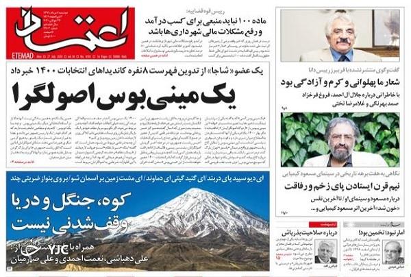 رئیسی علیه لواسانیزم/ تهران منبع پخش ویروس در ایران/ وحشت تل آویو از ساعت صفر انتقام
