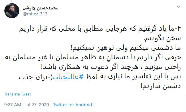 نامه احمدی نژاد به بنسلمان