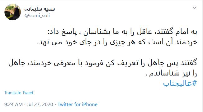 نامه جنجالی احمدی نژاد به بنسلمان