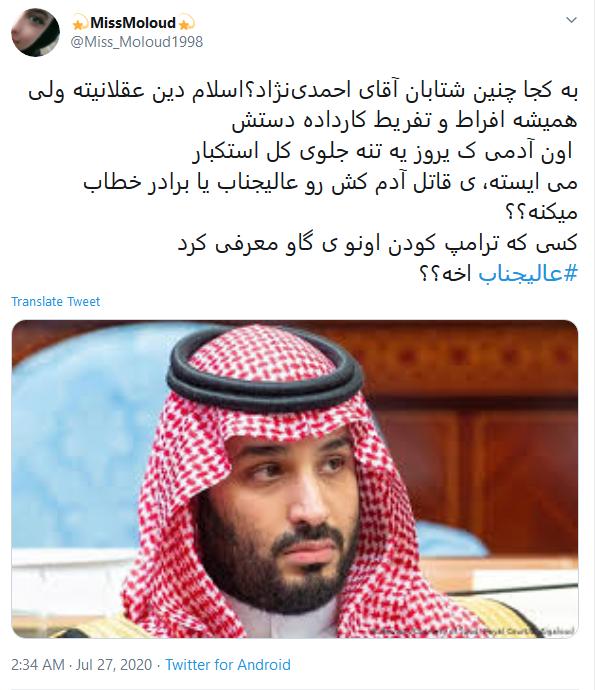 نامه جنجالی احمدی نژاد به ولیعهد عربستان سعودی