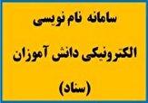 12303311 106 ۱۰ مردادماه آخرین مهلت ثبت نام دانش آموزان در سامانه سناد