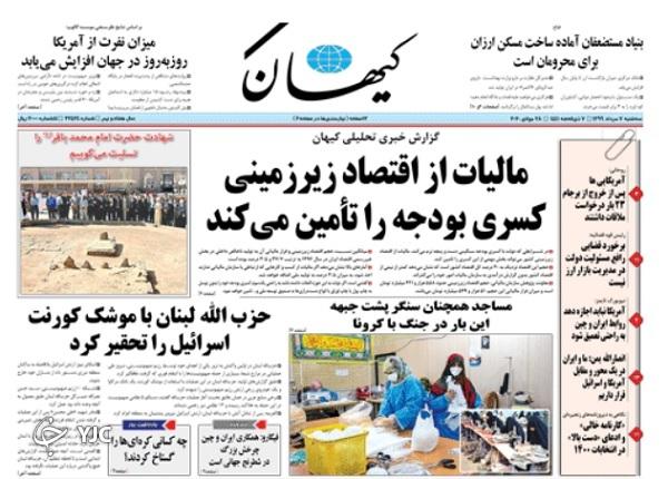 روزنامه های 7 مرداد 99
