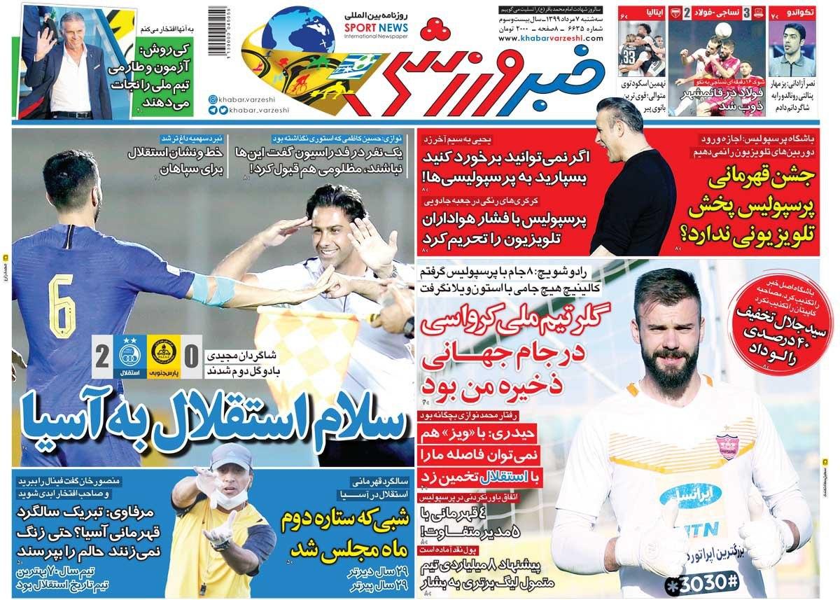 روزنامههای ورزشی ۷ مرداد