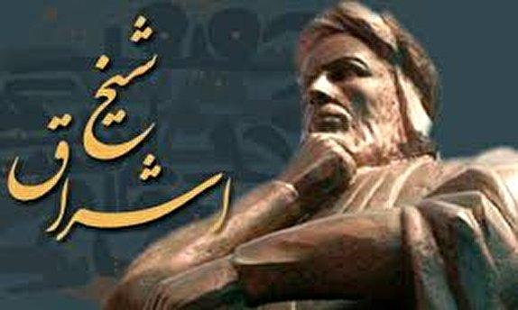 باشگاه خبرنگاران - انوار اندیشه های انسانی شیخ اشراق در جهان اسلام