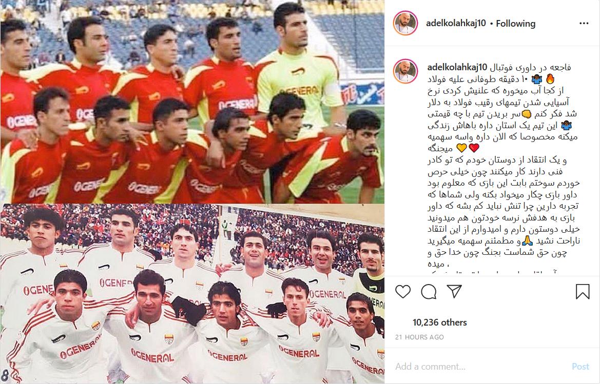 انتقاد کلاهکج به نحوه داوری در بازی فولاد خوزستان مقابل نساجی/ صفحه ستاره رئال ۴۰ میلیونی شد