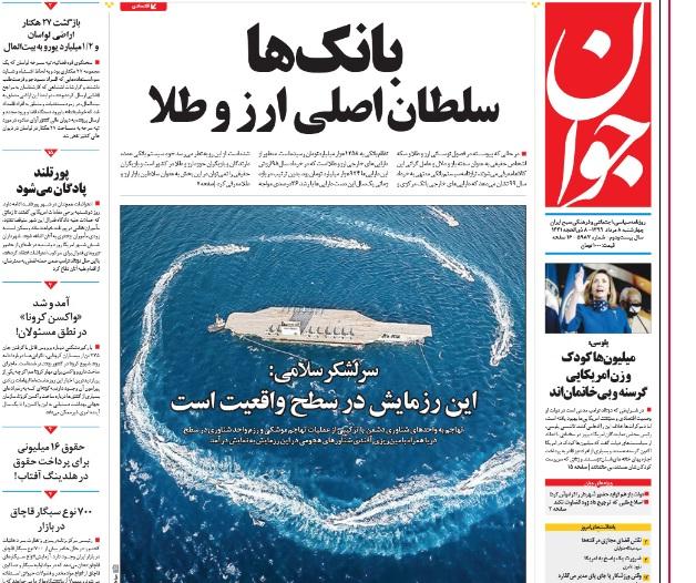 آژیر قرمز کرونا در تهران به صدا در آمد/ تمرین انهدام ناو آمریکایی در تنگه هرمز/ دماوند وقف شدنی نیست