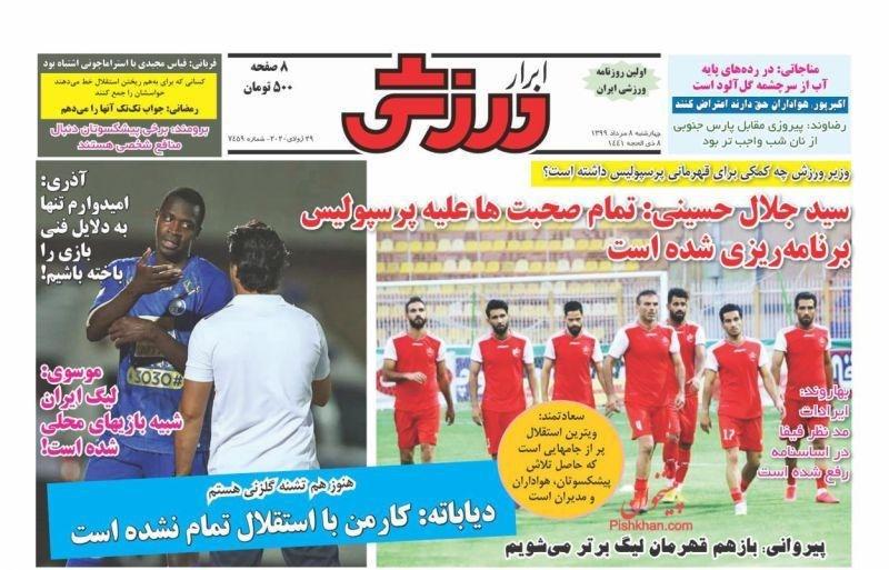 روزنامههای ورزشی ۸ مرداد