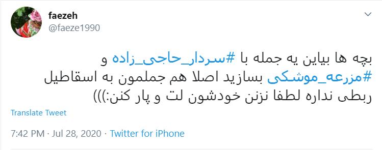 خواست هر ایرانی یک #مزرعه_موشکی در نزدیکی تلآویو!