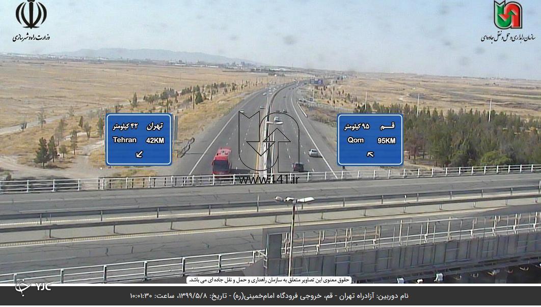 ترافیک تهران - قم