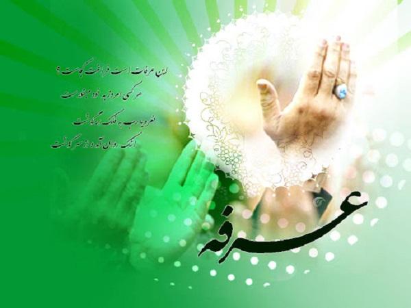 تصویر پروفایل برای روز عرفه