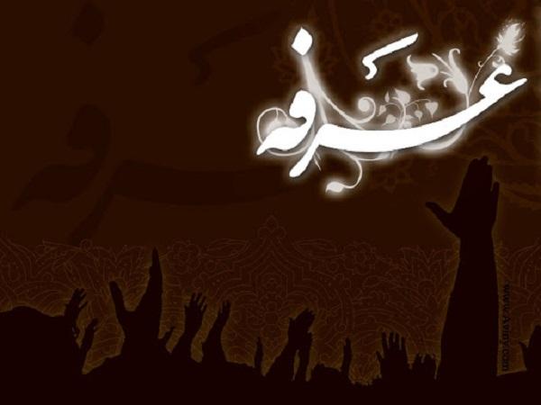 تصویر پروفایل ویژه روز عرفه