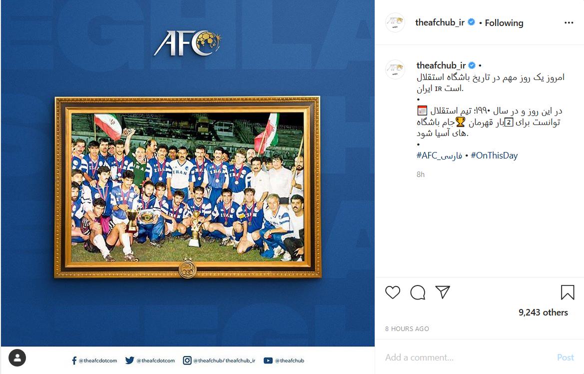 تصویر بازیکن پرسپولیس از نمایی خاص/ یادآوری صفحه AFC فارسی از قهرمانی تیم استقلال در جام باشگاههای آسیا