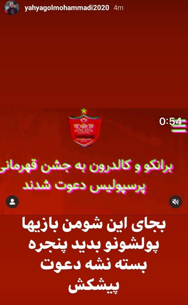 عصبانیت یحیی از دست مدیران پرسپولیس/ شومن بازی را تمام کنید!
