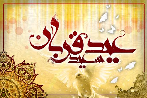 بسته شعر به مناسبت عید سعید قربان/ عید قربان است یاران گلافشانی کنید