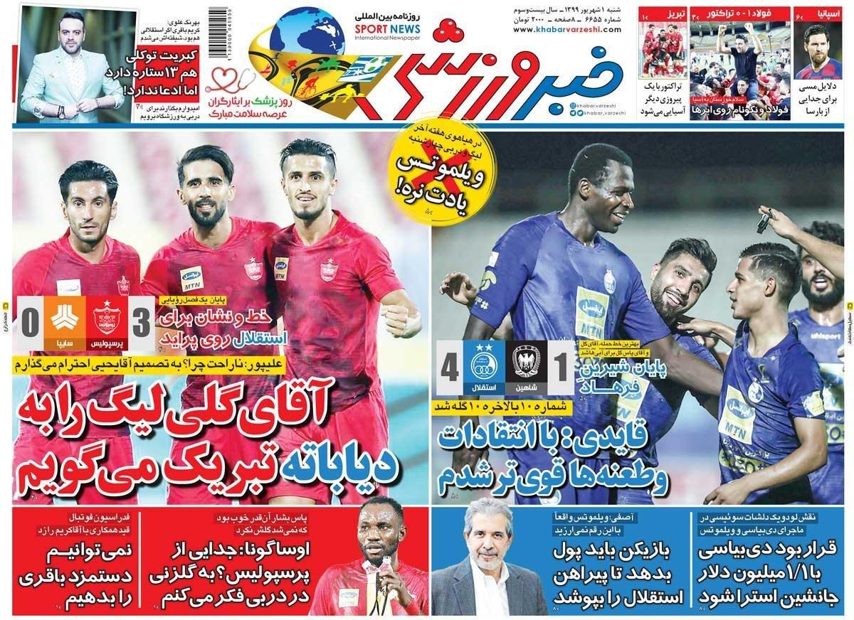 روزنامههای ورزشی اول شهریور