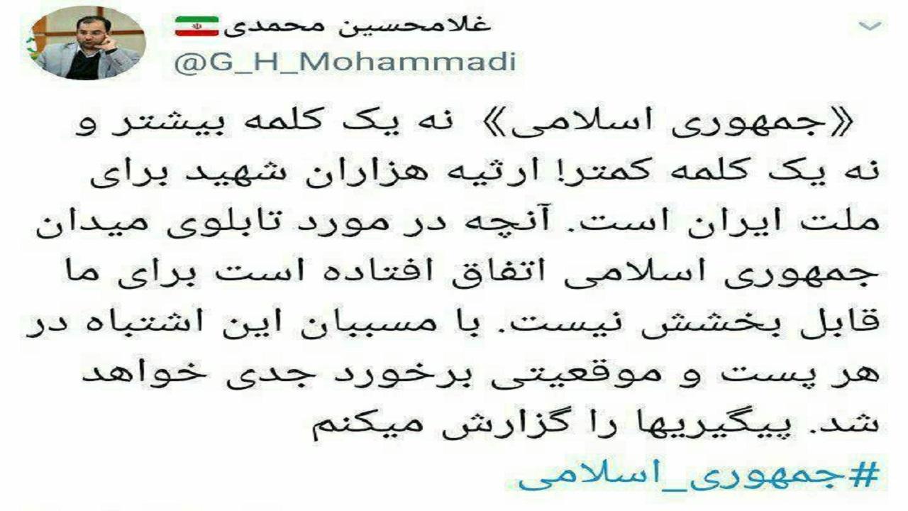 واکنش مشاور شهردار تهران به حذف پسوند اسلامی از تابلوی میدان جمهوری اسلامی
